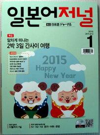 【中古】日本語ジャーナル CD付 2015年1月号 (韓国雑誌)