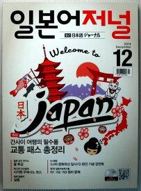 【中古】日本語ジャーナル CD付 2014年12月号 (韓国雑誌)