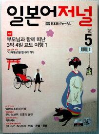 【中古】日本語ジャーナル CD付 2014年5月号 (韓国雑誌)