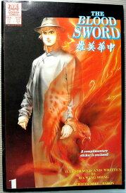 【中古】THE BLOOD SWORD 中華英雄 1