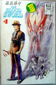 【中古】THE BLOOD SWORD 中華英雄 4