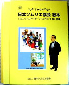 【中古】2004 日本ソムリエ協会 教本