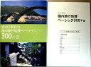 【中古】すぐに役立つ 国内旅行地理ベーシック 300+α