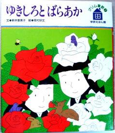 【中古】ゆきしろとばらあか グリム童話7
