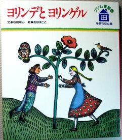 【中古】ヨリンデとヨリンゲル グリム童話10