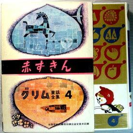 【中古】赤ずきん グリム童話全集4