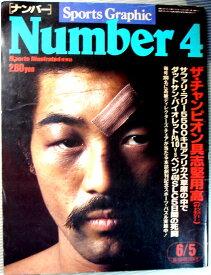 【中古】Number(ナンバー)4 1980年6月5日号