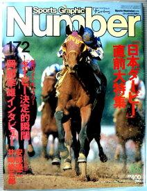 【中古】Number(ナンバー)172 1987年6月5日号