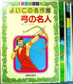 【中古】アニメ絵本 よいこの名作館 11 「弓の名人」「天女の羽衣」