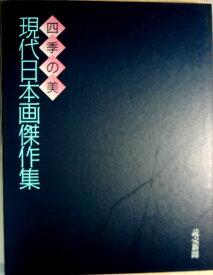 【中古】四季の美 現代日本画傑作集