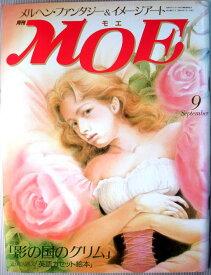 【中古】月刊 MOE 1988年9月号 特集・「影の国のグリム」