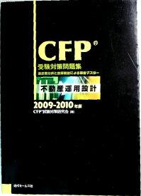 【中古】CFP受験対策問題集 2009−2010年度不動産運用設計