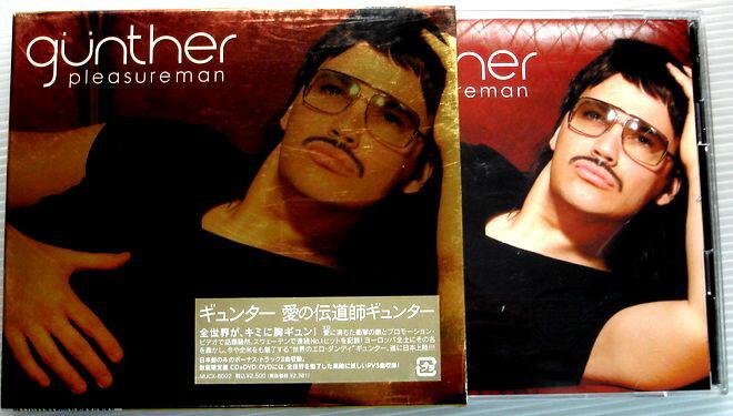 【中古CD】愛の伝道師ギュンター(限定盤)(DVD付)