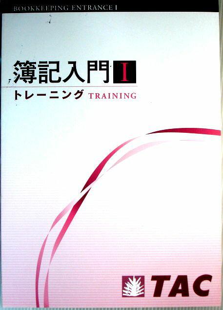 【中古】簿記入門 1 トレーニング