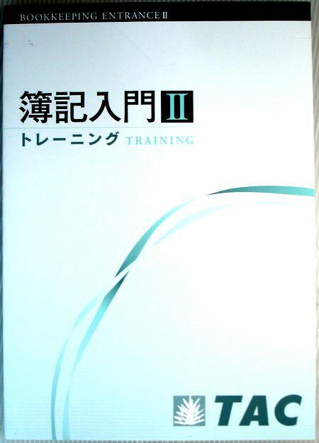 【中古】簿記入門 2 トレーニング