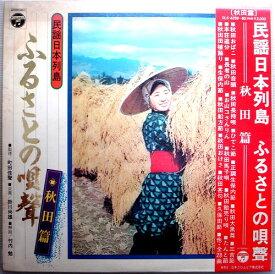 【中古LPレコード】民謡日本列島 ふるさとの唄声 秋田篇 2枚組