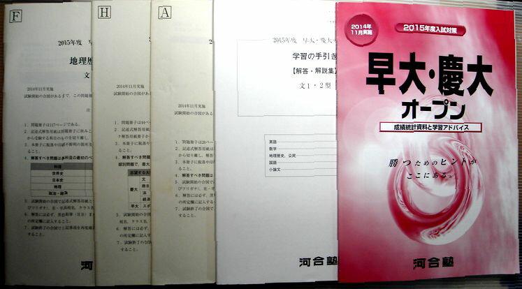 【中古】河合塾 2015年度入試対策 早大・慶大即応オープン