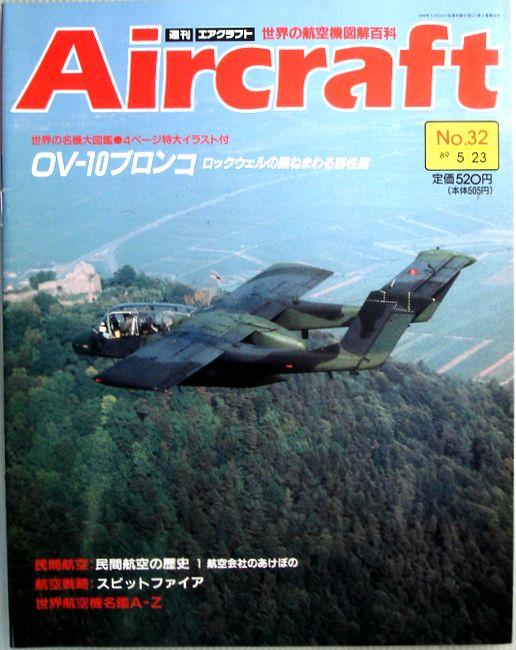 【中古】週刊 エアクラフト 世界の航空機図解百科 No.32 OV-10ブロンコ