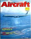 【中古】週刊 エアクラフト 世界の航空機図解百科 No.40 ダグラスDC-8
