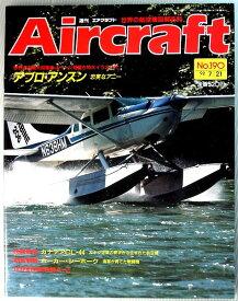 【中古】週刊 エアクラフト 世界の航空機図解百科 No.190 アブロ・アンスン