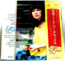 【中古レコード】日吉ミミ スーパー・デラックス