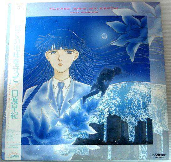 【中古レコード】ファンタスティックワールド(16) ぼくの地球を守って 日渡早紀