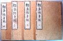 【中古】易学 水野南北相法極意 相法修身録 全4巻