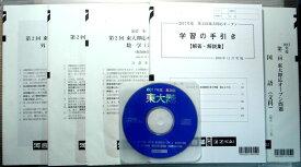 【中古】河合塾・Z-KAI 2017年度 第2回 東大即応オープン問題 英語・数学・国語・地理歴史 CD付
