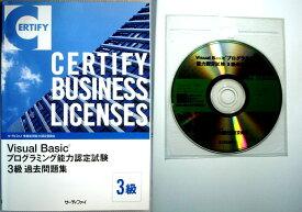 【中古】Visual Basic プログラミング能力認定試験 3級 過去問題集 CD付