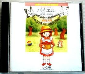 【中古CD】保育士試験合格指導講座 バイエル 模範演技 60番〜106番 音楽実技対策CD