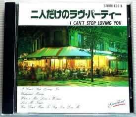 【中古CD】二人だけのラヴ・パーティ