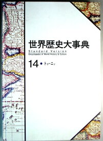 【中古】世界歴史大辞典 14 ●トゥ—ニッ