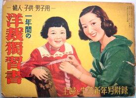 【中古】一年間の洋裁獨習書—婦人・子供・男子用— 1951年1月
