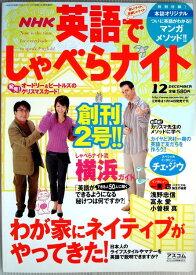 【中古】NHK英語でしゃべらナイト 2004年12月号