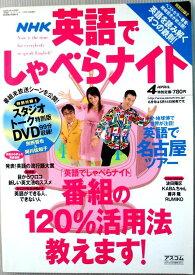 【中古】NHK英語でしゃべらナイト 2005年4月号