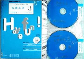 【中古】NHKラジオテキスト。 基礎英語3 2010年8月号 CD2枚付