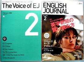 【中古】ENGLISH JOURNAL 2006年2月号 特集:英字新聞の賢い読み方