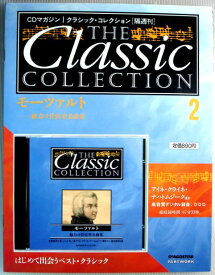 【中古】クラシック・コレクション 2 モーツァルト CDマガジン