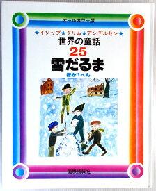 【中古】世界の童話 25 「雪だるま」「パンをふんだ女の子」 イソップ・グリム・アンデルセン