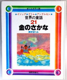 【中古】世界の童話 21 「金のさかな」「よくばりいぬ」「わるい王さま」「まぬけなからす」 イソップ・グリム・アンデルセン