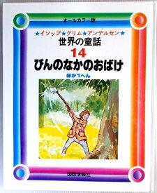 【中古】世界の童話 14 「びんのなかのおばけ」「かねがなる」 イソップ・グリム・アンデルセン