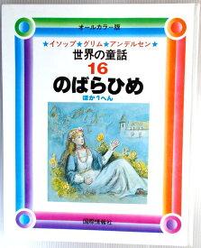【中古】世界の童話 16 「のばらひめ」「大きなかぶら」 イソップ・グリム・アンデルセン