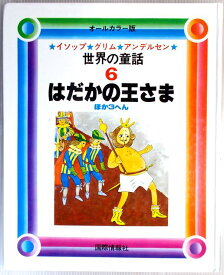 【中古】世界の童話 6 「ふえふきおおかみ」「はだかの王さま」「たすけられたねずみ」「アマのこころ」 イソップ・グリム・アンデルセン