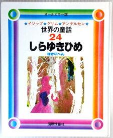 【中古】世界の童話 24 「ナイチンゲール」「のどのかわいたからす」「しらゆきひめ」 イソップ・グリム・アンデルセン