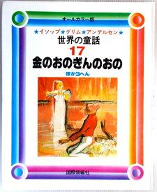 【中古】世界の童話 17 「金のおのぎんのおの」「月夜のくま」「ひなぎく」「七わのからす」 イソップ・グリム・アンデルセン