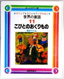 【中古】世界の童話 11 「こびとのおくりもの」「たびのなかま」 イソップ・グリム・アンデルセン