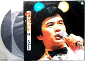 【中古レコード】細川たかし 演歌熱唱 2枚組 【見本盤】