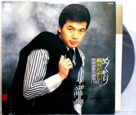 【中古レコード】細川たかし ぬくもり 昭和歌謡名曲集 Vol.3 【見本盤