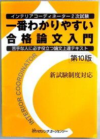 【中古】インテリアコーディネーター2次試験 一番わかりやすい合格論文入門[第10版]