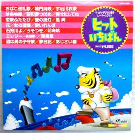 【中古レーザーデスク】テイチクデジタル音多レーザーカラオケ ヒットいちばん